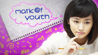 Mark of Youth (2013)